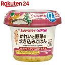 キユーピーベビーフード すまいるカップ かれいと野菜の炊き込みごはん 12ヵ月頃から【楽天24】