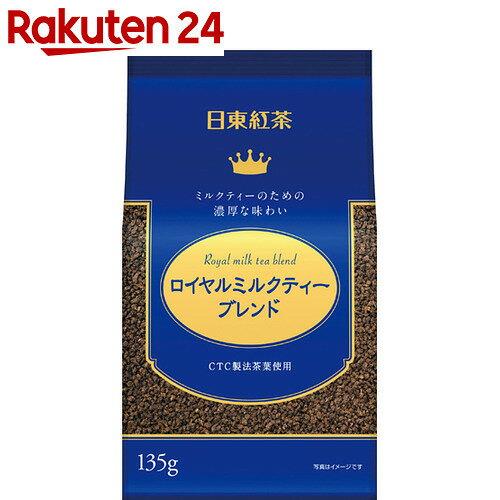日東紅茶 ロイヤルミルクティーブレンド 135g