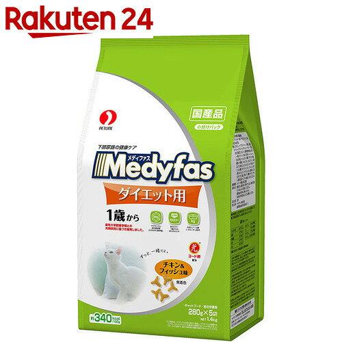 メディファス ダイエット用 1歳から チキン&フィッシュ味 1.4kg(280g×5袋)