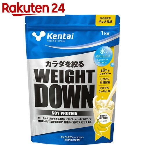 Kentai(ケンタイ) ウェイトダウン ソイプロテイン 甘さ控えめバナナ風味 1kg【楽天24】【あす楽対応】[Kentai(ケンタイ) ソイプロテイン(大豆プロテイン)]