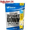 Kentai(ケンタイ) ウェイトダウン ソイプロテイン 甘さ控えめバナナ風味 1kg【楽天24】[Kentai(ケンタイ) ソイプロテイン(大豆プロテイン)]