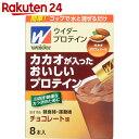 ウイダー カカオが入ったおいしいプロテイン チョコレート味 10g×8本【楽天24】