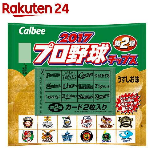 【ケース販売】カルビー 2017プロ野球チップス 第2弾 22g×24袋【楽天24】