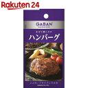 ギャバン シーズニング ハンバーグ 6.5g【楽天24】[ギャバン(GABAN) シーズニングスパイス]