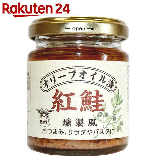 【訳あり】紅鮭オリーブオイル漬(燻製風) 45g