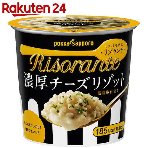 リゾランテ 濃厚チーズリゾット カップ 46.9g×6個