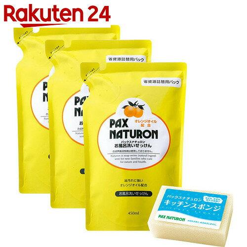 パックスナチュロン 新生活 いつものお風呂洗いセット(スポンジ付き)