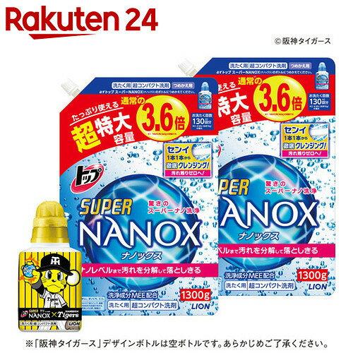 【訳あり】トップ スーパーNANOX(ナノックス) つめかえ用 超特大 1300g×2個+阪神タイガースデザイン空ボトル付き