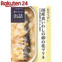 明治屋 おいしい缶詰 おそうざい 国産真いわしの卯の花マリネ 95g【楽天24】