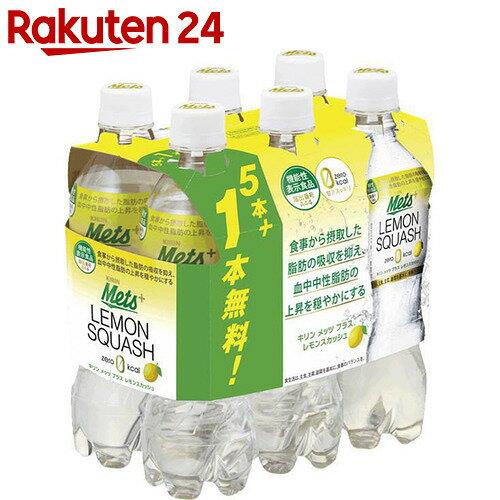 【ケース販売】キリン メッツ プラス レモンスカッシュ 480ml×6本(5本+1本付)×4パック
