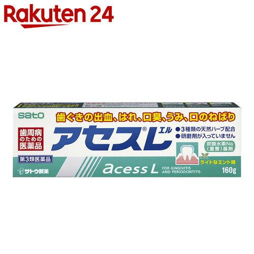 【第3類医薬品】アセスL(新) 160g