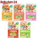 1歳からの幼児食 5種アソートパック 10食(5種×2食)【楽天24】【あす楽対応】