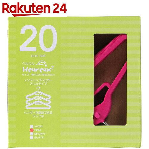 ノンスリップハンガー 20本セット ピンク