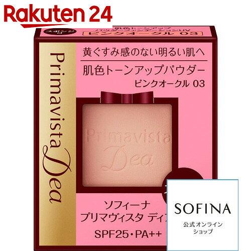 ソフィーナ プリマヴィスタ ディア 肌色トーンアップパウダーファンデーションUV SPF25 PA++ ピンクオークル03 レフィル 9g スポンジ付
