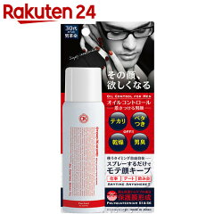 OTOKO-KAKUMEIオイルコントロールスプレー80g