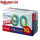 マクセル 音楽用テープ ノーマル 90分 10巻 UR-90M 10P【楽天24】[マクセル カセットテープ]