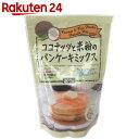 ココナッツと米粉のパンケーキミックス 200g【楽天24】【あす楽対応】[パンケーキミックス]