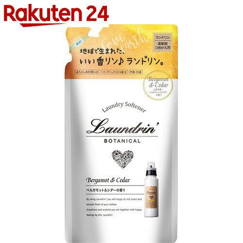 ランドリン ボタニカル 柔軟剤 ベルガモット&シダー つめかえ用 430ml