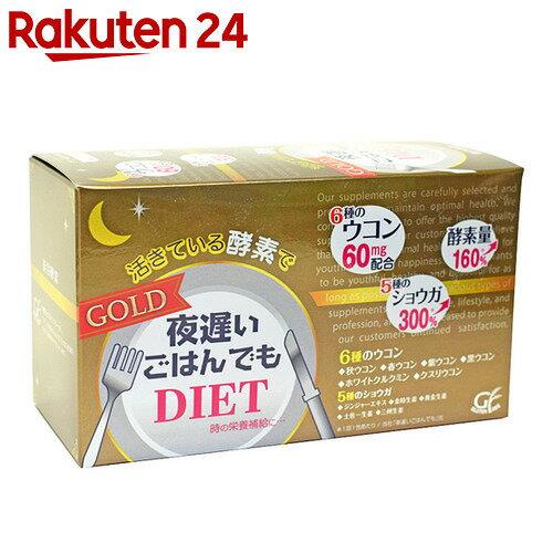 夜遅いごはんでもダイエット GOLD 30日分(5粒×30包)