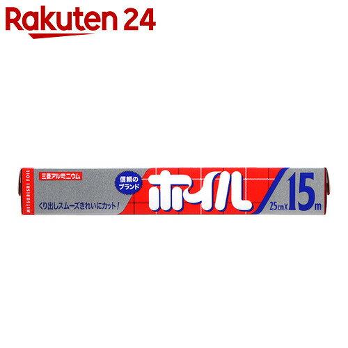 三菱ホイル お徳用 25cm×15m【楽天24】