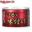 美味しいいか味付け 135g【楽天24】[伊藤食品 イカの缶詰(いかの缶詰)]