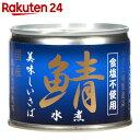 美味しい鯖水煮 食塩不使用 190g【楽天24】【あす楽対応】