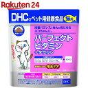 DHCのペット用健康食品 猫用 パーフェクトビタミン+タウリン 50g【楽天24】[DHC ペット ビタミン(猫用)]