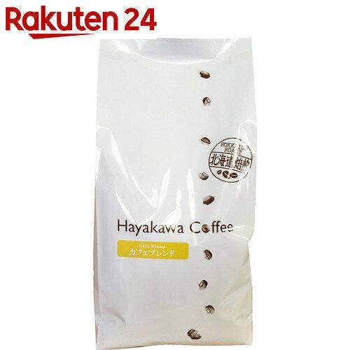 【訳あり】Hayakawa Coffee(ハヤカワコーヒー) 北海道焙煎 カフェブレンド 500g
