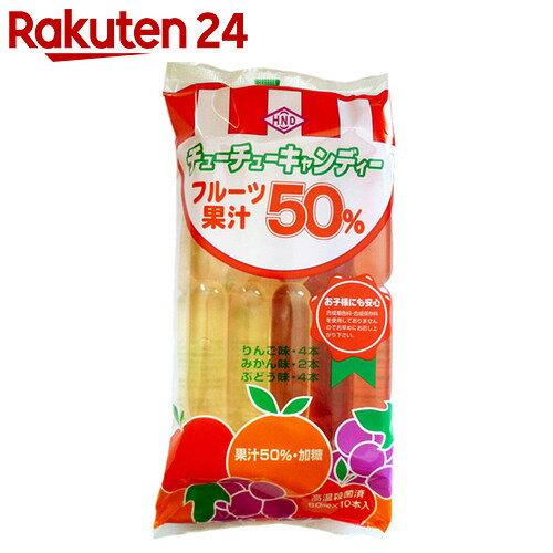 【ケース販売】チューチューキャンディー フルーツ果汁50% 10本×15袋