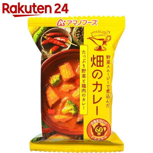 アマノフーズ 畑のカレー たっぷり野菜と鶏肉のカレー 37g×4袋