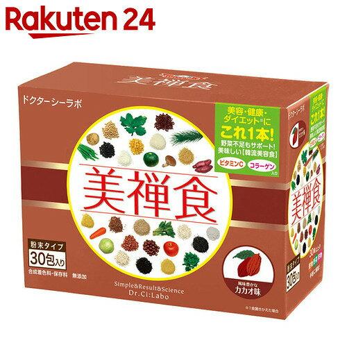 ドクターシーラボ 美禅食 カカオ味 15.5g×30包【楽天24】
