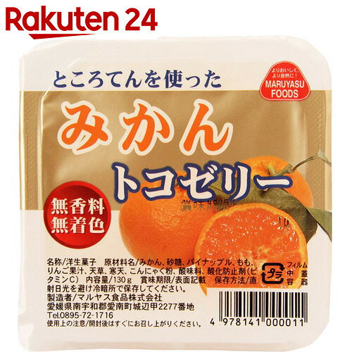 マルヤス食品 みかんトコゼリー 130g【stamp_cp】【stamp_006】