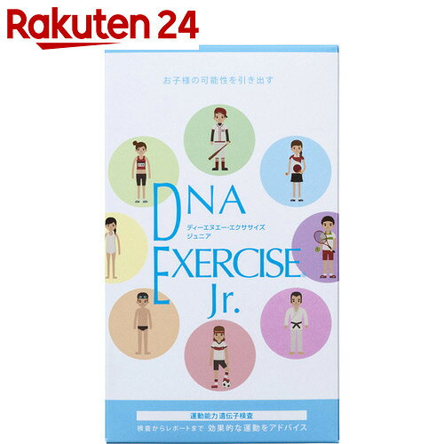 DNA EXERCISE Jr.(エクササイズ・ジュニア) 遺伝子検査キット