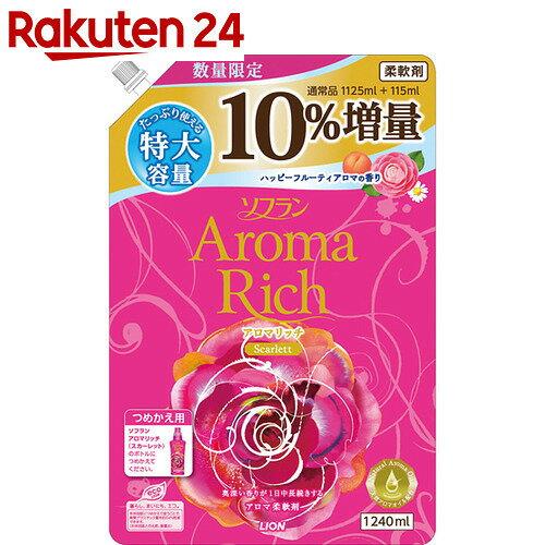 【数量限定】ソフラン アロマリッチ スカーレット ハッピーフルーティアロマの香り つめかえ用 特大増量 1240ml