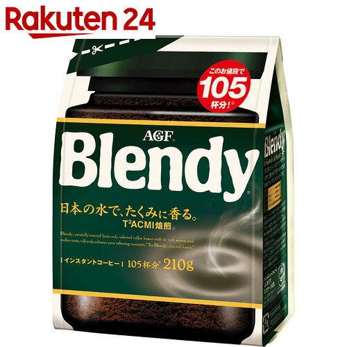 ブレンディ 袋 210g【SPDL_2】