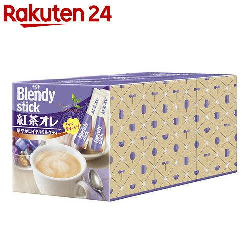ブレンディ スティック 紅茶オレ 11g×90本【SPDL_2】