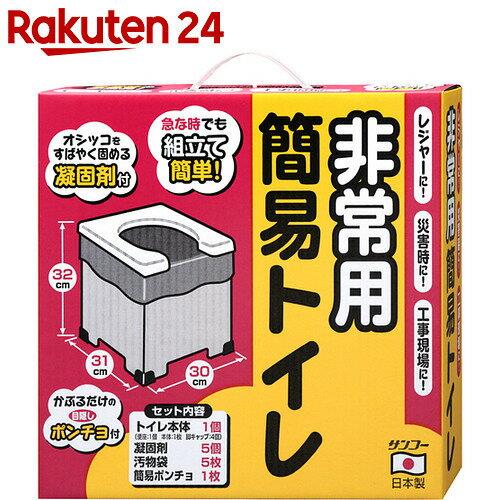 非常用簡易トイレ【楽天24】