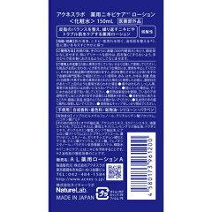 Dr.AIアクネスラボ薬用ローション150ml2枚目