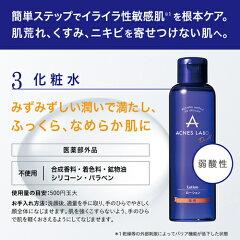 Dr.AIアクネスラボ薬用ローション150ml3枚目