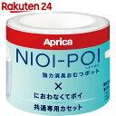 アップリカ NIOI-POI×におわなくてポイ共通専用カセット 3個