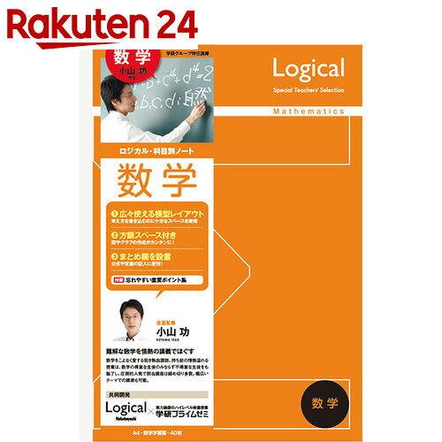 ナカバヤシ ロジカル・科目別ノート A4 数学 NA-41-M