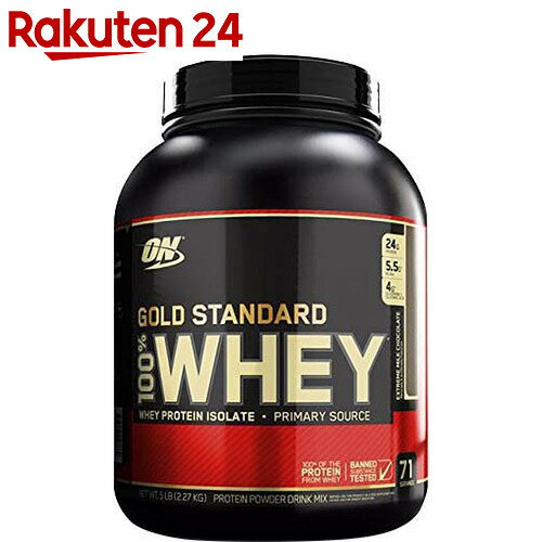 Gold Standard(ゴールドスタンダード) 100% ホエイ エクストリーム ミルクチョコレート 2.27kg (国内正規品)