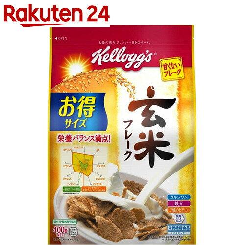 ケロッグ 玄米フレーク 徳用袋 400g【ma1】【ke11pt】【kxx】