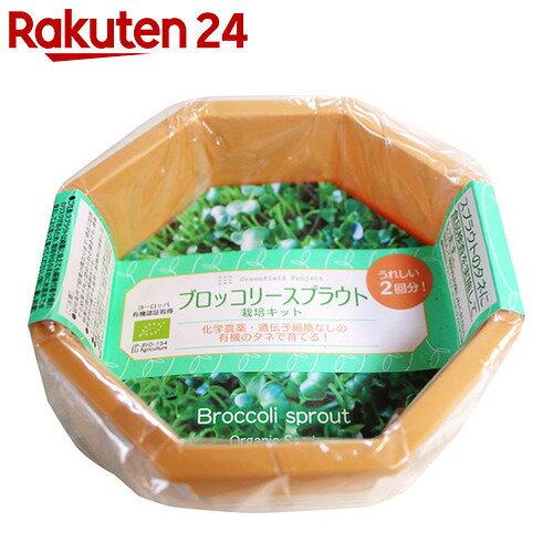 栽培キット ブロッコリー+スプラウト栽培専用プラ容器 有機種子2回分