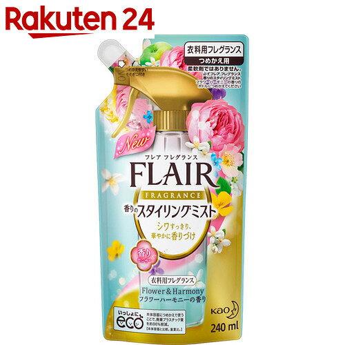フレア フレグランス 香りのスタイリングミスト フラワーハーモニーの香り つめかえ用 240ml【ma1】【ko74td】