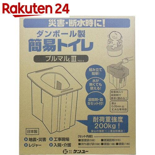 ダンボール製簡易トイレ プルマルIII PM3-5