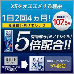 リアップX560ml4枚目