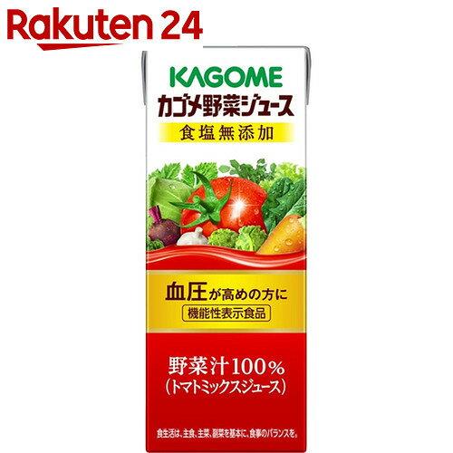【ケース販売】カゴメ 野菜ジュース 食塩無添加 200ml×24本