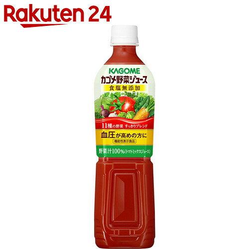 【ケース販売】カゴメ 野菜ジュース 食塩無添加 スマートPET 720ml×15本【SPDL_2】