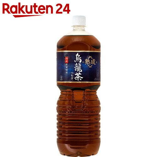 【ケース販売】コカ・コーラ 熟成烏龍茶 つむぎ 2L×6本